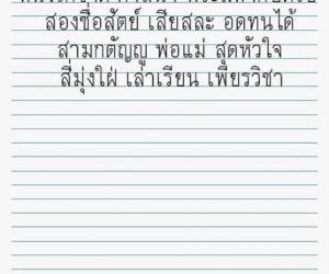 ฝันว่าคัดลายมือ ฝันว่าคัดลายมือภาษาไทย ผลคำทำนายฝัน